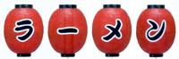 9号丸型ちょうちん(提灯)ラーメン4個組