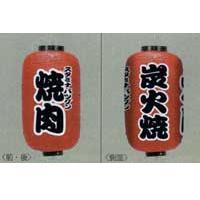 9号長型ちょうちん(提灯) 焼肉/炭火焼