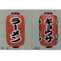 9号長型ちょうちん(提灯) ラーメン/ギョウザ