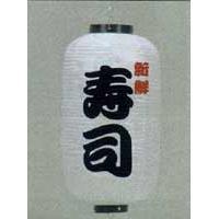 9号長型ちょうちん(提灯) 新鮮寿司