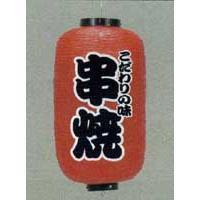 9号長型ちょうちん(提灯) 串焼