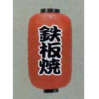 9号長型ちょうちん(提灯) 鉄板焼