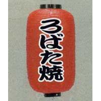 9号長型ちょうちん(提灯) ろばた焼
