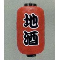 9号長型ちょうちん(提灯) 地酒