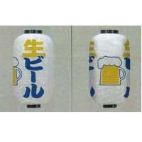 9号長型ちょうちん(提灯) 生ビール