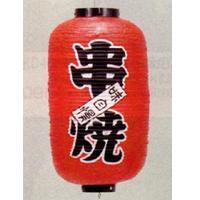 9号長型ちょうちん串焼