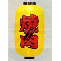 9号長型ちょうちん(提灯) 焼肉(黄)
