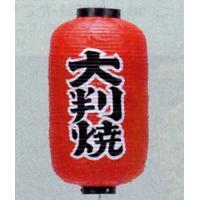 9号長型ちょうちん大判焼